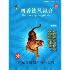 "Китайский пластырь ""Синий тигр"" (Shexiang Qufengshi Gao)"