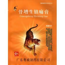 Обезболивающий пластырь от гиперплазии (разрастания) кости Гуцзеншен Чжэньтун Гао (Guzengsheng Zhentong Gao)
