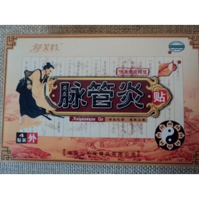 Китайский пластырь от варикоза и васкулита «Май Гуань Янь» (Mai Guan Yan)