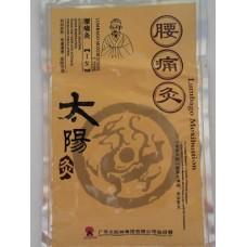 Китайский согревающий мокса-пластырь от болей в пояснице и люмбаго