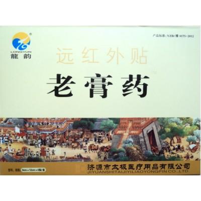 Китайский универсальный пластырь Лао Гаояо (от спондилеза, остеохондроза ревматизма, артрита, травм)