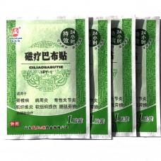 Китайский обезболивающий магнитно-инфракрасный пластырь