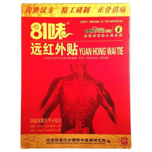 Ортопедические пластыри Yuan Hong Wai Tie из 81-го компонента (комплект - 5 шт.)